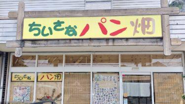 『ちいさなパン畑』兵庫は篠山の楽しい美味しいパン屋さん