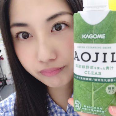 『カゴメ AOJIL CLEAR』国産緑野菜を使った青汁!飲んでみた!