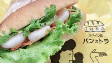 『スペイン窯 パンのトラ』新東名高速道路上り岡崎SAにある人気のパン屋さん♫