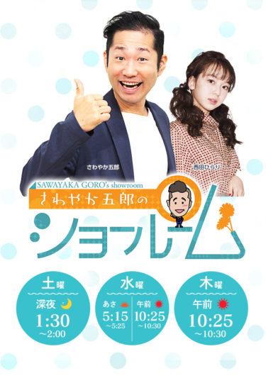 静岡朝日テレビ『さわやか五郎のショールーム』出演します!