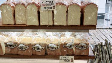 『ウチキパン』食パンの元祖!横浜で長年愛され続ける老舗ベーカリー♬