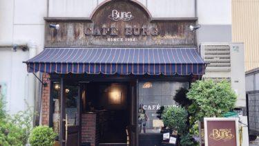 『ブルグ(BURG)』大阪は堺筋本町にある昔ながらのレトロな純喫茶♬