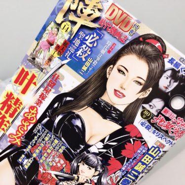『COMIC陣vol.14』「必殺」聖地巡礼「くノ一」グラビア!全国発売中!!