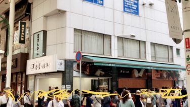 『食ぱんの店 春夏+秋冬』神戸は元町商店街にある行列のできる食パン屋さん♬