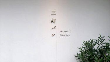 『三好パン』大阪は都島にある洗練された美味しいパン屋·˖✶