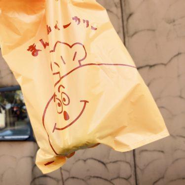 『まん福ベーカリー』大阪は北浜の遅くまで営業しているおいしいパン屋♬