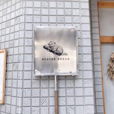 『BEAVER BREAD(ビーバーブレッド)』東京馬喰横山にある創作満載の超実力派ブーランジェリー♬