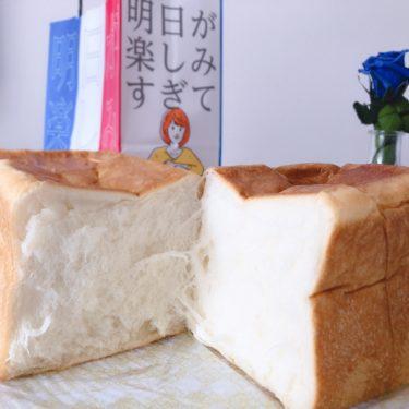 『明日が楽しみすぎて』大阪なんばにできた高級食パン専門店♬