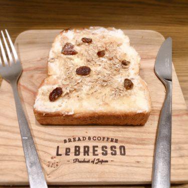『LeBRESSO(レブレッソ)』大阪グランフロントの食パン専門店で頂く美味しいトースト♬