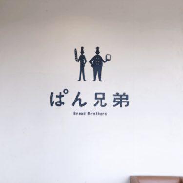 『ぱん兄弟』名古屋天白の兄弟でされているユニークなパン屋♬