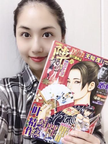 『COMIC陣 vol.15』全国発売中!!《告知》