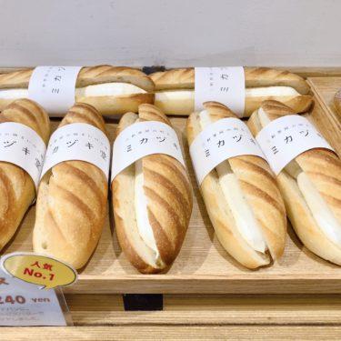 『三軒茶屋の明るいパン屋 ミカヅキ堂』東京は三軒茶屋の人気店でNo.1!!噂の【ミルクフランス】♬