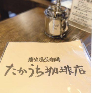 『たかうち珈琲店』新大阪のレトロな雰囲気漂う珈琲専門店の喫茶店♬