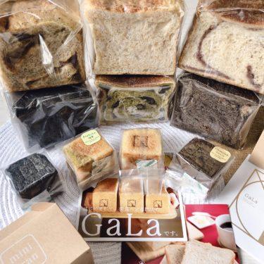 『高級美食パン専門店GaLa』鳥取県米子の高級食パン専門店の美食パンが凄い!!パート③レポ