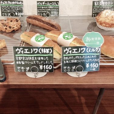『パンプラトー』大阪北摂、阪急千里線山田駅すぐの美味しいブーランジェリー♬
