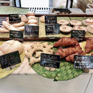 『Boulangerie Mille Village(ミル・ヴィラージュ)』大阪北摂万博のすぐ近くにある世界大会で優勝した実力派ブーランジェリー♬