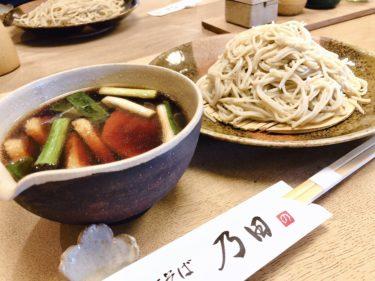 鴨汁が最高!!『手打そば 乃田』大阪は交野市郡津にある香り高いお蕎麦が頂ける名店♬