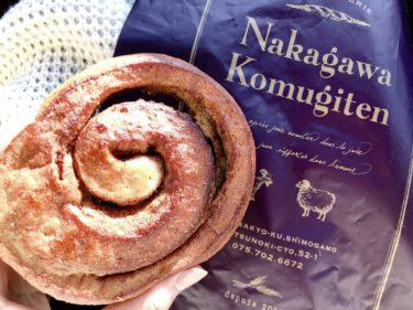 京都は下鴨の超実力派『ナカガワ小麦店』小麦香る自家製有機全粒粉のシナモンロール♬