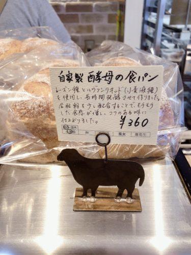 大阪 玉造『サリュー(Salut!)』住宅街にひっそりと佇む素材に拘った人気ブーランジェリー♬